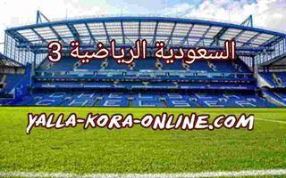قناة ksa sports 3 HD بث مباشر مشاهدة قناة السعودية الرياضية ksa sports 3 HD Live اتش دي
