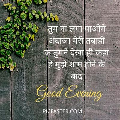 [ Latest ] Good Evening Images In Hindi Shayari Download [2020]
