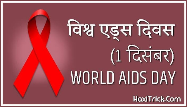 World AIDS Day 2020 In Hindi