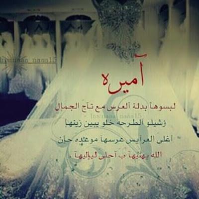 انا العروسة غلاف فيس بوك