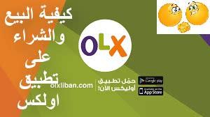 تحميل تطبيق اولكس