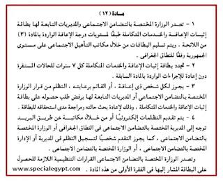 المادة رقم (12) بالقانون رقم 10 لسنة 2018