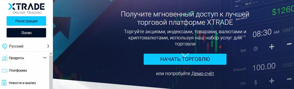 Мошеннический сайт xtrade.com/ru, xtrade.net/ru – Отзывы, развод. Компания Xtrade мошенники