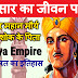 19.बिन्दुसार का जीवन परिचय - Bindusara Biography in Hindi | Bindusar Life Story in Hindi | Maurya Empire Hindi