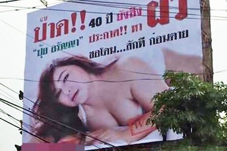 Shocking! Desperate 40-year-old Virgin Advertises for Husband on Billboard (Photo)