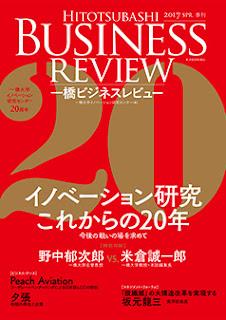 【一橋ビジネスレビュー】 2016年度 Vol.64-No.4