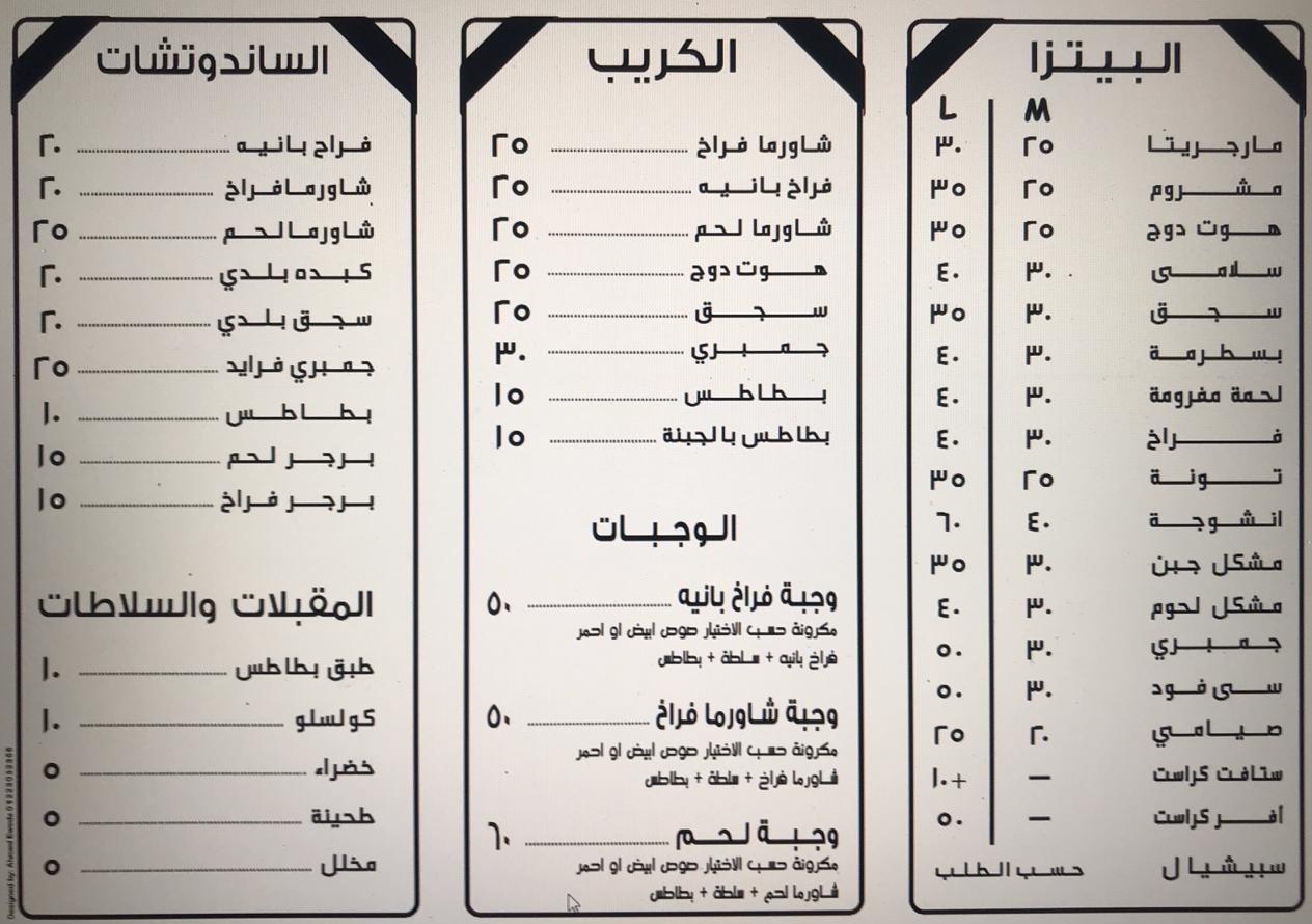 منيو أبوعوف 2020