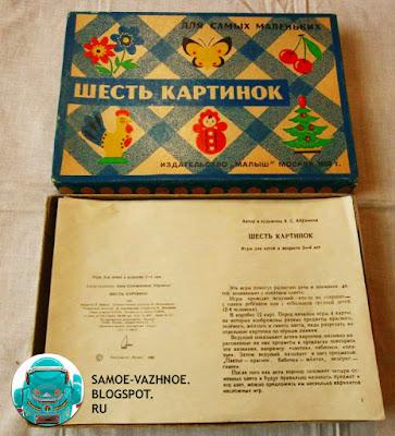 Старые настольные игры СССР