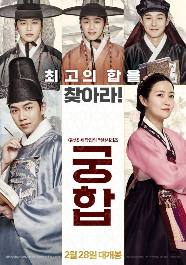 Film Review: Princess and the Matchmaker