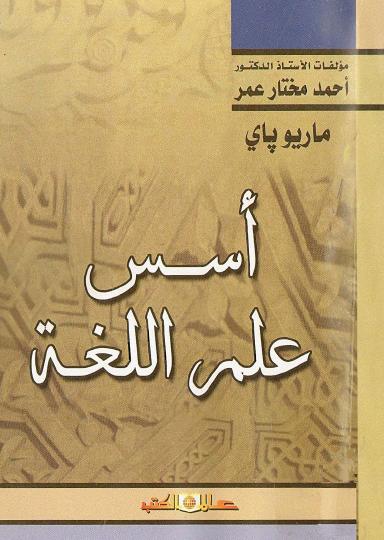 تحميل كتاب البلاغة تطور وتاريخ لشوقي ضيف pdf