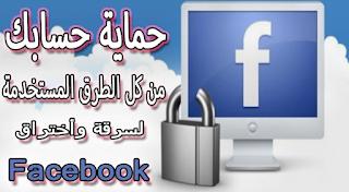أحدث طرق تهكير حسابات الفيس بوك 2019 ونصائح الحماية منها