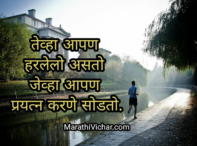 motivational quotes in marathi for success