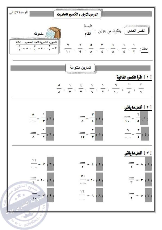 كتاب الرياضيات للصف الرابع الابتدائي pdf الاردن