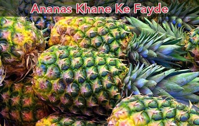 Ananas Khane Ke Fayde in Hindi   Pineapple Benefits in Hindi