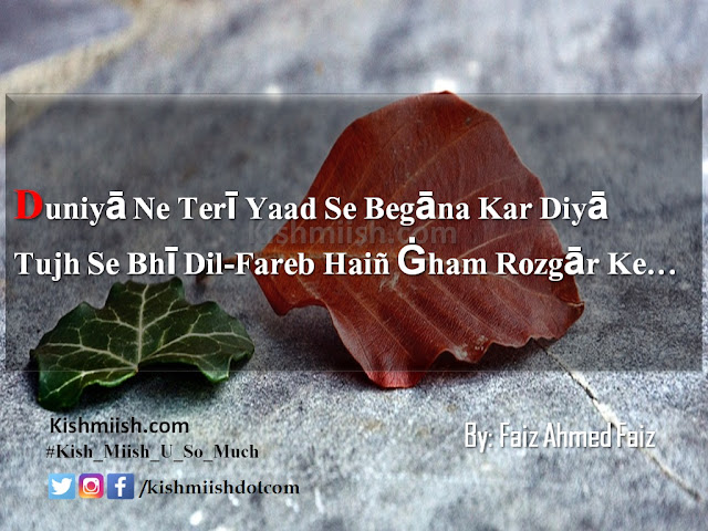 Urdu Poetry, Shayari, Urdu Poetry Images, Hindi Shayari, Love Shayari, Urdu Shayari, Love Poetry, Sad Urdu Poetry, Romantic Poetry, Faiz Ahmed Faiz, Best Urdu Poetry, Love Urdu Poetry