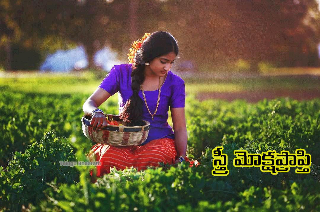 స్త్రీ మోక్షప్రాప్తి - Sthrii Moksha Praapthi