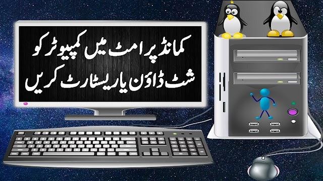 HOW TO SHUTDOWN OR RESTART OR LOG OFF COMPUTER IN CMD