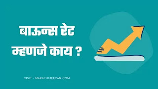 What Is Bounce Rate In Marathi