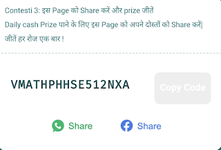 VMate Contest 3: Share VMate Page to Get Free Paytm Cash