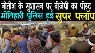 मोतिहारी पुलिस अपराधियों को पकड़ने में अक्षम, संजय जायसवाल ने खोला मोर्चा, डीजीपी से मिलेंगे