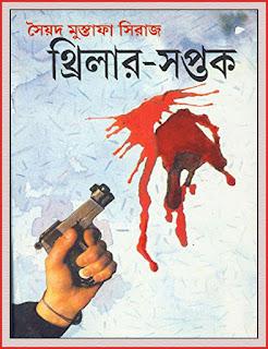 Thriller-Saptak (থ্রিলার-সপ্তক) by Sayed Mustafa Siraj