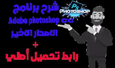 شرح برنامج adobe photoshop الاصدار الاخير