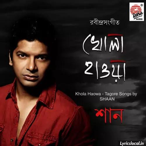 Tomar Khola Haowa Lyrics - Rabindra Sangeet - Shaan