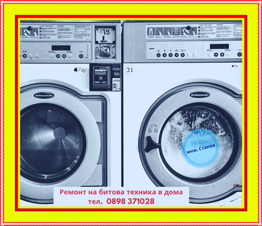 Ремонт на перални, Ремонт на перални в София, Ремонт на перални в събота и неделя, Пералнята не центрофугира, Водна помпа на пералня, Помпа на пералня, Техник за перални,