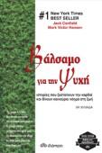 https://www.dioptra.gr/Vivlio/550/710/Valsamo-gia-tin-psuxi/