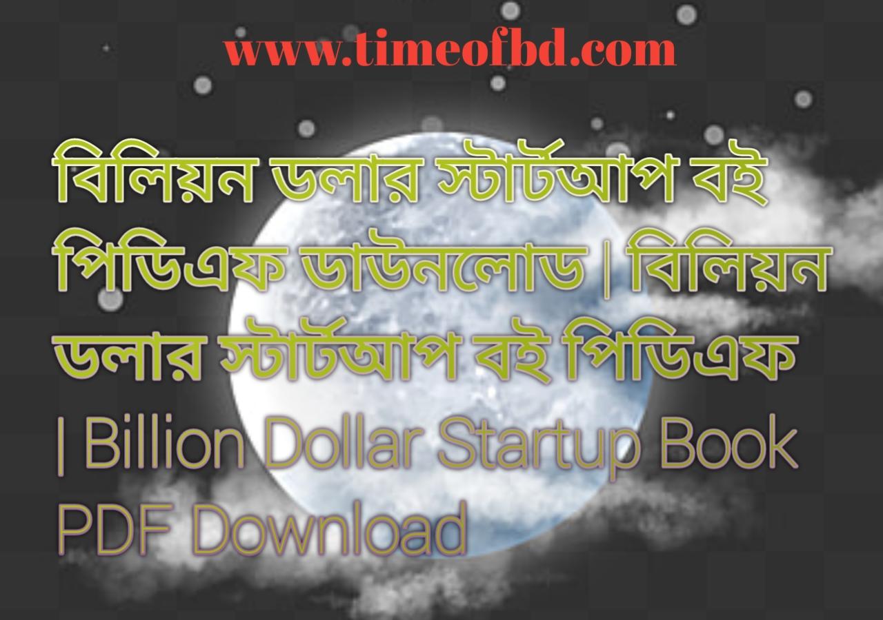 বিলিয়ন ডলার স্টার্টআপ বই পিডিএফ ডাউনলোড, বিলিয়ন ডলার স্টার্টআপ বই পিডিএফ, বিলিয়ন ডলার স্টার্টআপ বই pdf free download, বিলিয়ন ডলার স্টার্টআপ বই pdf download,