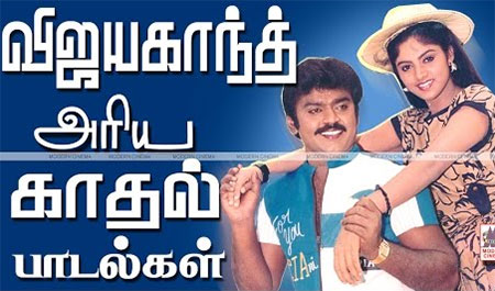 Vijayakanth Rare Love Songs