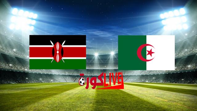 مباراة الجزائر وكينيا  اون لاين اليوم 23-06-2019 كأس الأمم الأفريقية