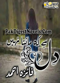 Dil Hai Kay Manta Nahi Complete Novel By Faiza Ahmed