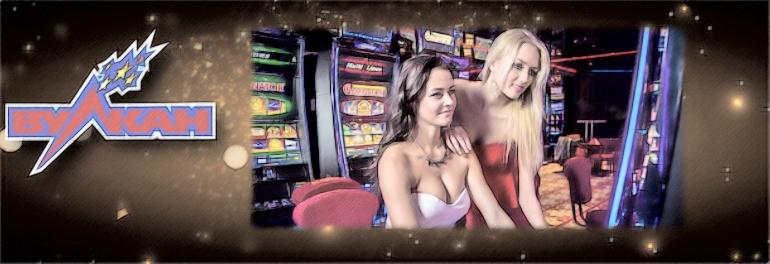 вулкан казино игровые автоматы  vulkan-ellit.com
