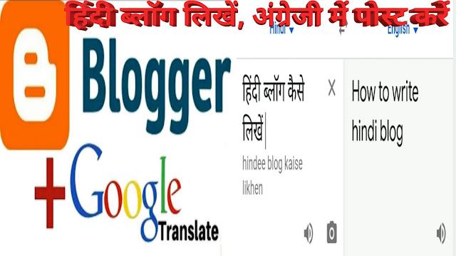 Hindi Blog likhe english me Post kare