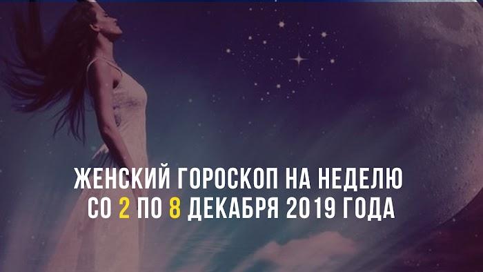 Женский гороскоп на неделю со 2 по 8 декабря 2019 года