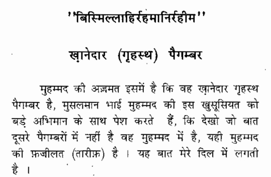 Rangeela Rasul Hindi PDF