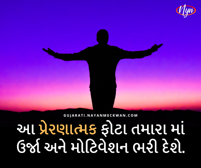 best gujarati suvichar, story images in 2020