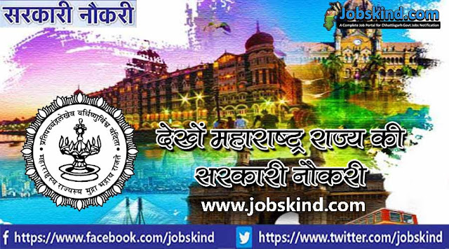 Manjhi Recruitment, Manjhi Jobs, Manjhi Vacancy, Maharashtra Jobs Notification, Maharashtra Sarkari Recruitment,