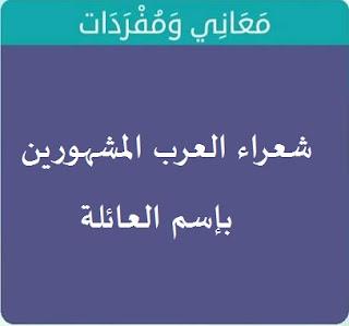 شعراء العرب المشهورين بإسم العائلة أو بلقب