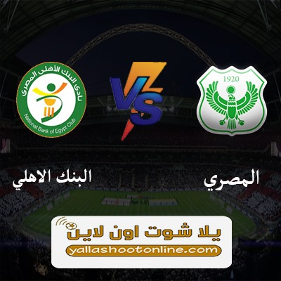 مباراة المصري والبنك الاهلي اليوم
