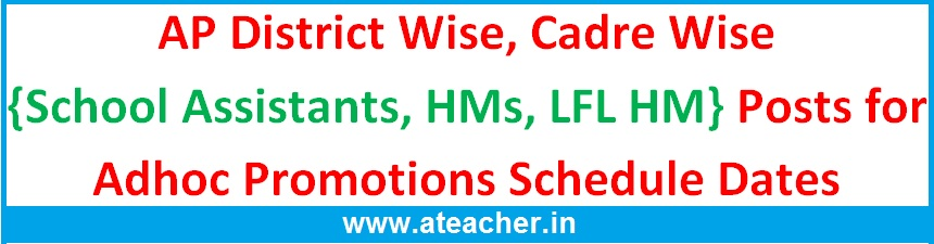 AP District Wise, Cadre Wise {School Assistants/SA/S.A, Headmasters/HMs/H.M, LFL HM} Posts for Adhoc Promotions Schedule Dates