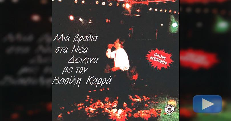 Karras-Vasilis-live-Nea-Deilina