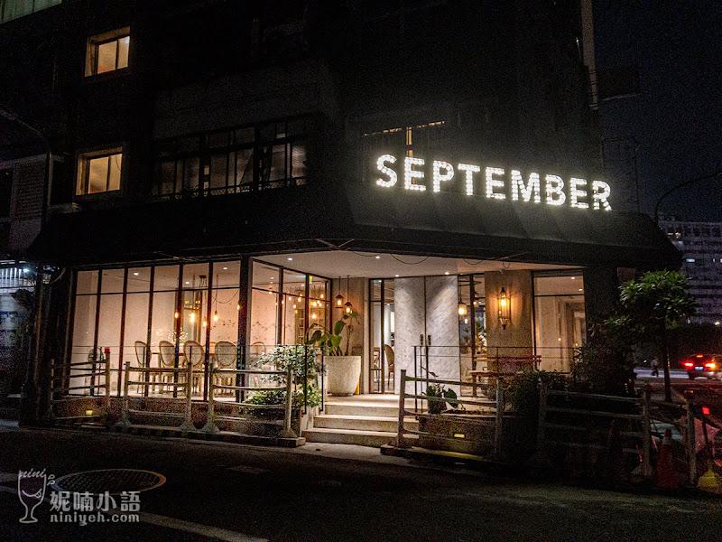 【東區美食】September Café 九月咖啡。深刻打動的完美野菇松露燉飯
