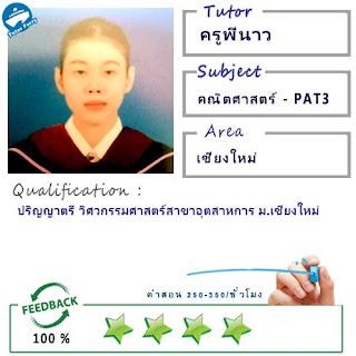 ครูพี่นาว (ID : 13818) สอนวิชาคณิตศาสตร์ ที่เชียงใหม่