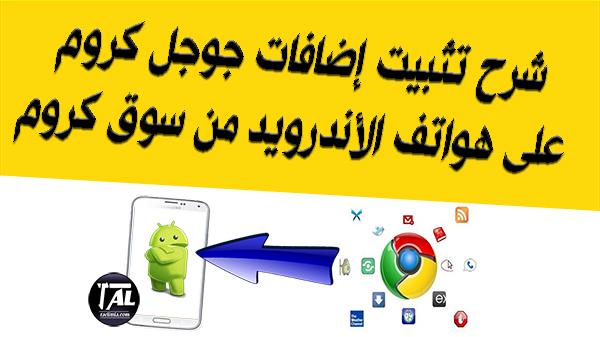 شرح طريقة تثبيت إضافات جوجل كروم على هواتف الأندرويد من سوق كروم