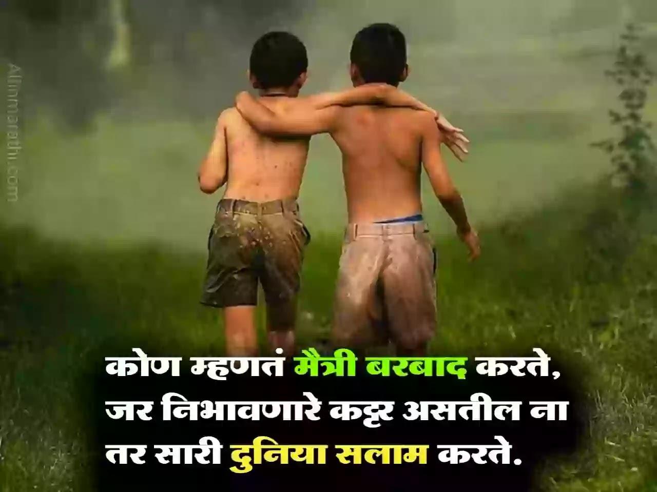 Dosti-status-marathi