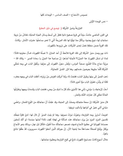 نصوص الاستماع في اللغة العربية للصف السادس
