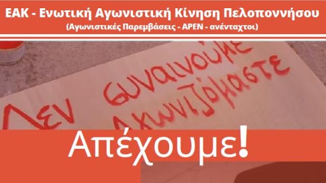 Ενωτική Αγωνιστική Κίνηση Πελοποννήσου: Να ακυρωθούν οι ηλεκτρονικές «εκλογές»-παρωδία