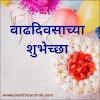 वाढदिवसाच्या शुभेच्छा | Happy Birthday Wishes in Marathi | वाढदिवसाच्या हार्दिक शुभेच्छा मराठी स्टेटस |  Vadhdivsachya Hardik Shubhechha in Marathi